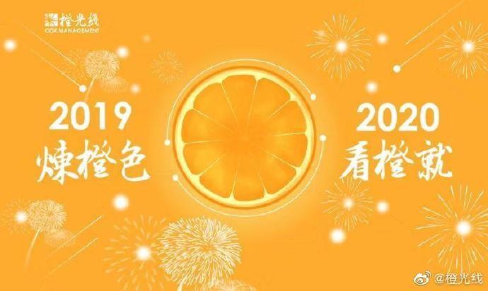 橙光线:2019炼橙色,2020看橙就
